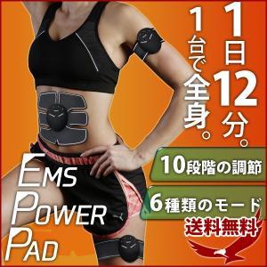 EMS筋トレマシーン EMS POWER PAD 腹筋マシン...