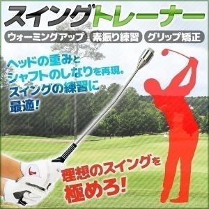 ゴルフ スイングトレーナー ゴルフ練習器具 ゴルフスイング 練習 ウォーミングアップ 素振り練習 グリップ矯正 トレーニング