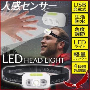 LED ヘッドライト 人感センサー ヘッドランプ 懐中電灯 LEDライト スポットライト 作業灯 ワークライト 照明 生活防水 USB充電式|discount-spirits2