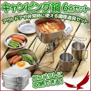アウトドアや非常時に使える調理道具をセットにし、持ち運びに便利な袋に納めました。 角型鍋・角型フライ...