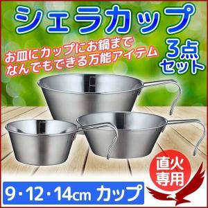 シェラカップ 3PCS PP-09 SOLA ソラ 食器 鍋...