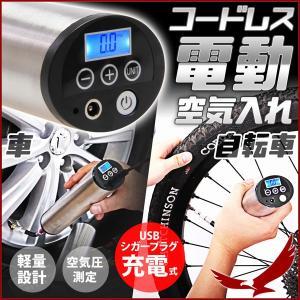 空気入れ 自転車 コードレス 電動空気入れ 充電式 USB ...