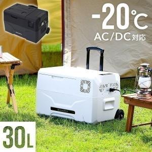 車載 冷蔵庫 冷凍庫 30L DC 12V 24V AC 2電源 キャリー 自動車 トラック 冷蔵 冷凍 ストッカー 家庭用 室内 保冷 小型 アウトドア 1位|discount-spirits2