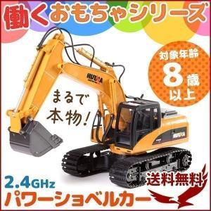 ラジコン ショベルカー 2.4GHz パワーショベルカー イエロー おもちゃショベルカー 掘削 前進 後退 左右旋回 ラジコンカー 充電式 電動 重機 子供 おもちゃ 玩具