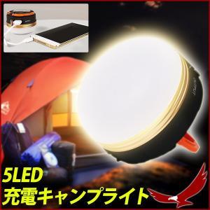 キャンプライト テントライト 5LED LEDライト ランタン 懐中電灯 スマホ iPhone 充電器 マグネット 吊り下げ 非常灯 照明 コンパクト|discount-spirits2