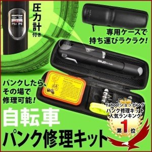 自転車 パンク修理キット ケージ付き 圧力計付き サイクリング 自転車修理 タイヤ 工具セット ツールセット メンテナンス 1位