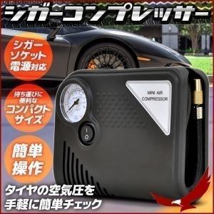 電動空気入れ シガーコンプレッサー 車 車載 タイヤ 空気圧 空気注ぎ シーガーソケット エアーコン...