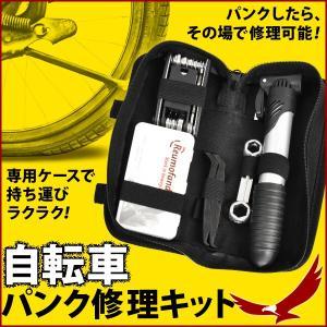 自転車 パンク 修理キット 面ファスナー サドル 固定 サイクリング 自転車修理 タイヤ 工具セット ツールセット メンテナンス