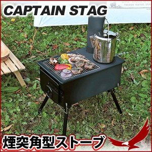 アウトドアシーンに合わせた角型のかまど煙突ストーブ。 薪ストーブ・ダッチオーブン・煮炊き・BBQが楽...