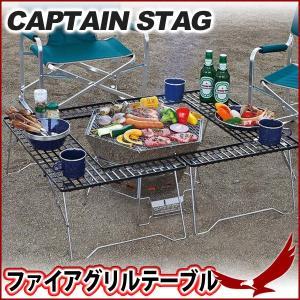 バーベキュー用 ファイアグリルテーブル キャプテンスタッグ M-6420 焚火台 コンロ 机 テーブル ダッチオーブン キャンプ アウトドア CAPTAIN STAG|discount-spirits2