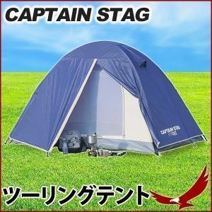 テント 2人用 キャプテンスタッグ リベロツーリングテントU...