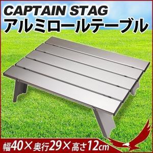アウトドア テーブル キャプテンスタッグ アルミロールテーブル コンパクト M-3713 折りたたみ式 机 レジャーテーブル 折り畳みテーブル CAPTAIN STAG|discount-spirits2