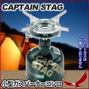 ガスコンロ コンパクト キャプテンスタッグ オーリック 小型ガスバーナーコンロ M-7900 圧電点火装置付 ケース付 カセットガス コンロ CAPTAIN STAG|discount-spirits2