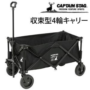 アウトドア ワゴンカート おしゃれ 軽量 大型 キャプテンスタッグ CSブラックラベル 収束型4輪キャリー UL-1031 耐荷重80kg CAPTAIN STAG|discount-spirits2