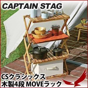 木製ラック キャプテンスタッグ CSクラシックス 木製4段 MOVEラック 600 UP-2580 ...