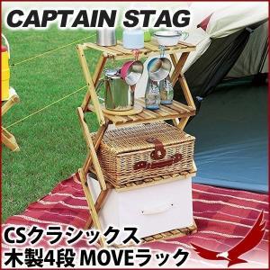 木製ラック キャプテンスタッグ CSクラシックス 木製4段 MOVEラック 460 UP-2583 ...