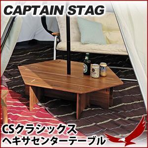 ヘキサ型 テーブル キャプテンスタッグ CSクラシックス ヘキサセンターテーブル 96 UP-1040 アウトドアテーブル 木製テーブル CAPTAIN STAG|discount-spirits2