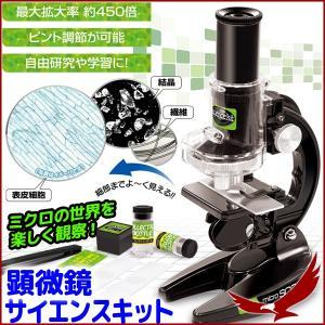 顕微鏡 サイエンスキット 1811 最大拡大率 約450倍 マイクロスコープ 子供 自由研究 小学生 学習用 勉強 観察 プレゼント
