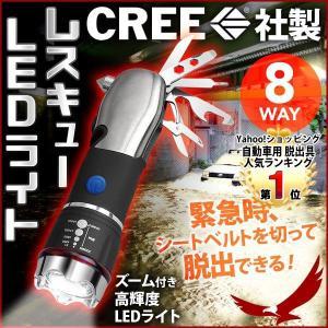 レスキュー LEDライト 懐中電灯 非常用シートベルトカッター ガラスハンマー マルチツール 車載 多機能 ツール 折りたたみ ナイフ 工具|discount-spirits2