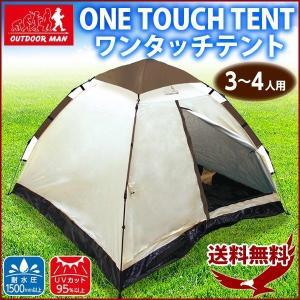 ワンタッチテント 4人用 簡単 丈夫 おしゃれ KK-00542 3人〜4人用 ドームテント 簡易テント キャンプ コンパクト 持ち運び アウトドア|discount-spirits2