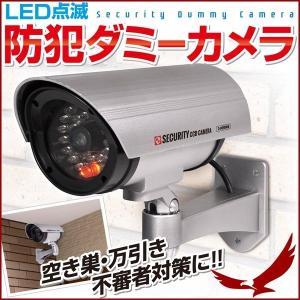 ダミーカメラ 防犯 LED 点滅 防犯カメラ ダミー 監視カメラ 屋外 屋内 家庭用 配線不要 乾電池 赤色灯 点滅 監視カメラ|discount-spirits2