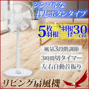 扇風機 YT-3006V ホワイト メカ式 リビング扇 5枚羽根 羽根径30cm メッシュ 押しボタン 風量3段階 リビングファン YUASA ユアサ discount-spirits2