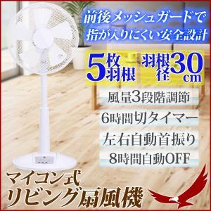扇風機 YT-3108VM ホワイト マイコン式 リビング扇 5枚羽根 羽根径30cm メッシュ 風量3段階 リビングファン YUASA ユアサ discount-spirits2