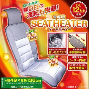 車席用 シートヒーター 車載 車 シート ヒーター内蔵 ホットシート 電熱 12V 車載シート 冬 自動車|discount-spirits2
