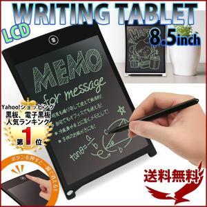 LCD 電子 ライティング タブレット 8.5インチ メモ パッド ボード 伝言メモ お絵かき 電子メモ メモ帳 電子ペーパー 手書き