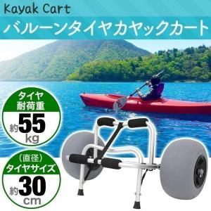 カヤック ドーリー カート ビーチ用カート バルーンタイヤ バルーン ビーチタイヤ カヤック用品 タイヤサイズ 30cm 耐荷重 55kg|Earth Wing