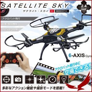 ドローン カメラ付き 初心者 おもちゃ 入門機 ラジコン 空撮 初心者向け ラジコンヘリ クアッドコプター ラジコン ヘリコプター 360°宙返り
