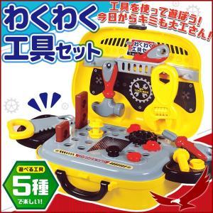 知育玩具 おままごと 1歳 2歳 整備工具セット ツールセット ごっこセット 大工セット わくわく工...