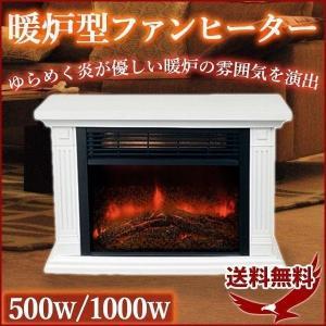 ■自分の部屋にさりげなく置ける、小さな電気暖炉です♪ 火を使わず、設置工事も不要だから、気軽に暖炉の...