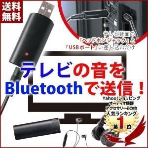 Bluetooth送信機 送信機 Bluetooth ブルートゥース 送信機 ワイヤレス送信機 オーディオ音楽 ゲーム テレビ オーディオ音楽 メール便発送