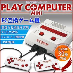 ファミコン 互換機 本体 ミニ ゲーム機 ファミリーコンピューター レトロ  プレイコンピューター FC互換ゲーム機 内蔵ゲーム ソフト コントローラー
