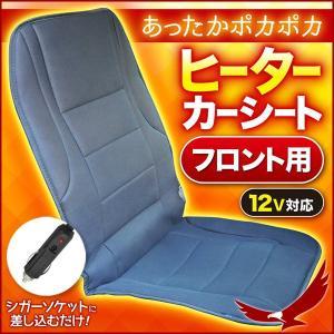 カーシートヒーター 12V 後付け 車 シートヒーター 運転席 助手席 フロント ホットシート ホットカーシート 車載 座席 車内 暖房|discount-spirits2