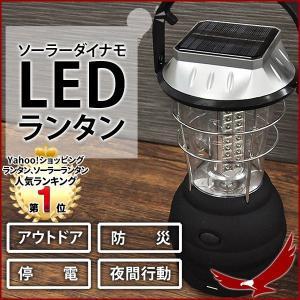 ランタン ソーラー 36LED 手動発電 ダイナモタイプ LEDランタン 懐中電灯 屋外 室内 照明 キャンプ アウトドア USB AC DC 乾電池|discount-spirits2