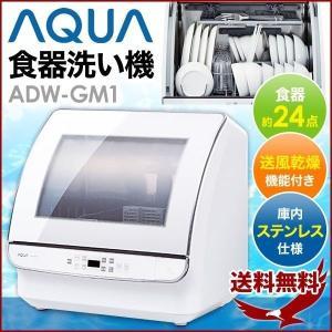 食器洗い乾燥機 食洗器 ADW-GM1-W 4人分 アクア AQUA 食器洗い機 4人分 送風乾燥機能付き 食洗機 食器 24点 4コース 食器乾燥機 ガラス