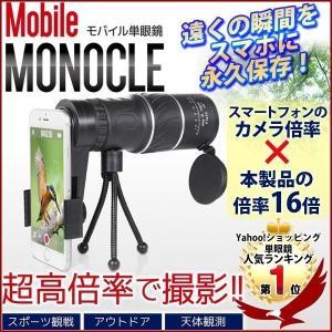 スマホ 望遠レンズ モバイル 単眼鏡 16倍 フレキシブル三脚付き スマートフォン 望遠鏡 スマホ用 レンズ スマホレンズ 高倍率 ズーム カメラレンズ 1位
