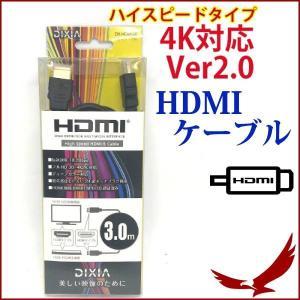 ■HDMIケーブル ハイスピード対応 3.0m 4K 3D 対応 HDMI端子があるDVDプレーヤー...