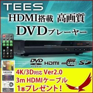 DVDプレーヤー 再生専用 本体 HDMI 小型 コンパクト SDカード USB DVDプレイヤー CD 録音 再生 静止画表示 据え置き 安い TEES DVD-H225-BK|discount-spirits2