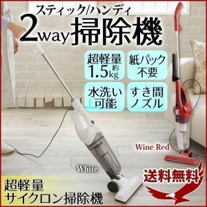 サイクロン 掃除機 小型 スティック ハンディ 2WAY ダストカップ式 紙パック不要 軽量 サイクロンクリーナー|discount-spirits2