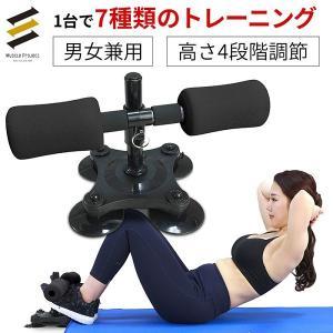 【マッスルプロジェクト】 日本企画 吸盤式 腹筋トレーニング バー 約790g 強力固定 筋トレ マシーン 腹筋 マシン ダイエット エクササイズ 軽の商品画像 ナビ