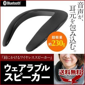 ■音声が耳元を包み込む感覚♪  ●肩にかける新しいスピーカー(超軽量230g) ●耳元で音が聞こえる...