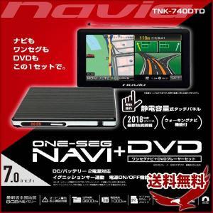 ■DVD搭載 ポータブルナビ TNK-740DTD   【ナビもワンセグもDVDもこれ1つで!】 D...