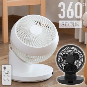 360度 回転 サーキュレーター 首振り 360° ACモーター 省エネ おしゃれ リモコン 扇風機 換気 送風|Earth Wing