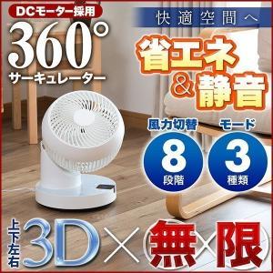 サーキュレーター 静音 首振り 上下左右 360°DCモーター 省エネ おしゃれ リモコン コンパクト タイマー 扇風機 送風機 節電 ホワイト CF-DC80|discount-spirits2