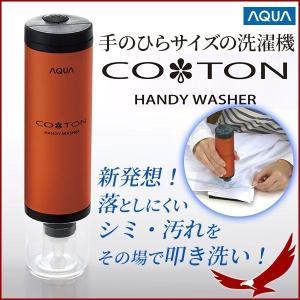 洗濯機 ハンディ AQUA コトン COTON HCW-HW1D スカーレットオレンジ ポータブル洗濯機 ハンディー洗濯機 シミ取り 部分洗い 手洗い 叩き洗い