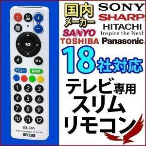 リモコン テレビ 汎用 国内 メーカー 18社対応 ELPA エルパ スリムリモコン RC-TV01...