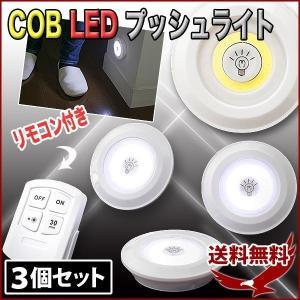 スポットライト 3個セット リモコン付き cobライト 作業灯 充電式 電池式 LEDライト ワークライト led作業灯 cob ライト 3way led 照明 キャンプ用品 懐中電灯|discount-spirits2